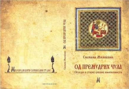 """Sutra promocija knjige """"Od premudrih čula"""", autorke Snežane Milojević"""